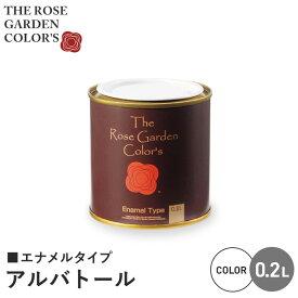 【塗料 ペンキ】ローズガーデンカラーズ エナメルタイプ 0.2L アルバートル__rgc542107