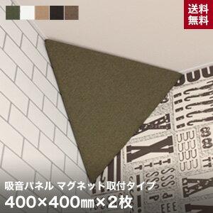 【壁面装飾パネル】マグネット取付タイプ 吸音パネル サウンドスフィア NEXTseries PYRAMID 400×400mm 2個入*KH BN BE BK OW__cp-pm400-h