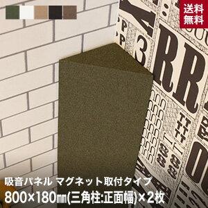 【壁面装飾パネル】マグネット取付タイプ 吸音パネル サウンドスフィア NEXTseries POST 800×180mm(三角柱:正面幅) 2枚入 *KH BN BE BK OW__cp-pt800-h