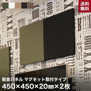 【壁面装飾パネル】マグネット取付タイプ 吸音パネル サウンドスフィア NEXTseries TILE450 450×450×20mm 2枚入 *KH BN BE BK OW__cp-tl450-h