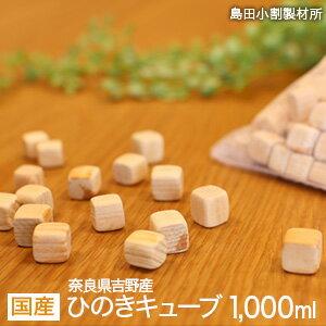 【奈良県吉野産】ひのきキューブ1000ml