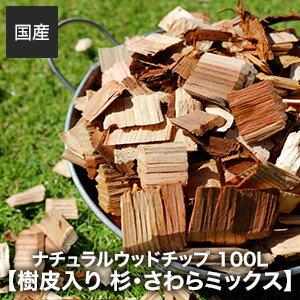 【ウッドチップ】【国産木材使用】 ナチュラルウッドチップ 100L (樹皮入り 杉・さわらミックス) __wc-nw-100