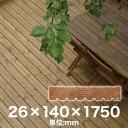 【ウッドデッキ材】サーモウッド ThermoWood 無塗装 DAS 26×140×1750__das14018