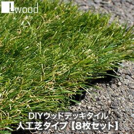 【人工木ウッドデッキ】人工木ウッドデッキタイル L Wood 人工芝タイプ 8枚セット__ldiy-300300t