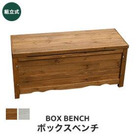 【エクステリア】ボックスベンチ*BR WHT__bb-w90