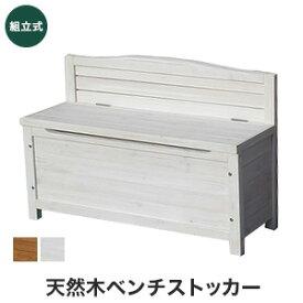 【エクステリア】天然木ベンチストッカー*BR WH__gbn-900
