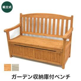 【エクステリア】ガーデン収納庫付ベンチ*BR WH__jyb-120