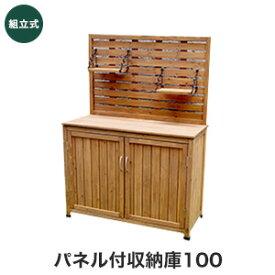 【エクステリア】パネル付収納庫100__yb-202nw100