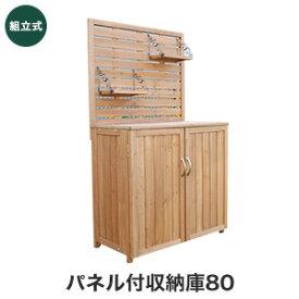 【エクステリア】パネル付収納庫80__yb-202nw80