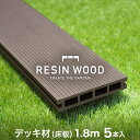 ウッドデッキ 人工木 【5本セット】激安!RESTAオリジナル 人工木 ウッドデッキ RESIN WOOD デッキ材(床板) 中空仕様 …
