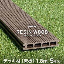 【ウッドデッキ】【5本セット】激安!RESTAオリジナル 人工木ウッドデッキ RESIN WOOD デッキ材(床板) 中空仕様 長さ1.8m*WA GR__re-resinwood2-01