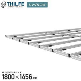 【ウッドデッキ部材】THILFE 根太セット 1800×1456mm__re-nd-st-1800x1456