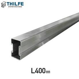 【ウッドデッキ部材】THILFE アルミレール根太 400mm__re-nd-tan-a40