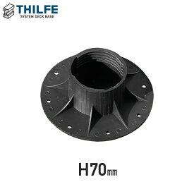 【ウッドデッキ部材】THILFE 束部材 ベース 70mm__re-nd-tan-b70