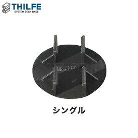 【ウッドデッキ部材】THILFE レール根太受け シングル__re-nd-tan-u1
