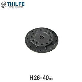 【ウッドデッキ部材】THILFE 束セット 高さ26-40mm__re-nd-tsuka-ss