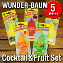 【WUNDER-BAUM カクテル&フルーツの香り 5枚セット】ヨーロッパ版リトルツリーの「ワンダーバウム」!Little Trees/芳香剤/AirFresh...