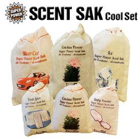 【お得なセット】Scent Sak クールな香り+おすすめ 6個セット セントサック エアフレッシュナー 強力 アロマ 芳香剤 AirFreshener カーフレッシュナー クローゼット 長持ち におい袋 車内 お部屋 吊下げ サシェ