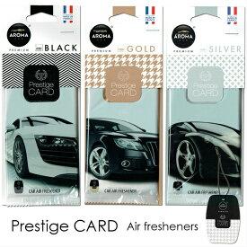 【メール便OK】プレステージ エアフレッシュナー【全3種】Prestige Air Fresheners 芳香剤 カーフレッシュナー 車 部屋 クローゼット おしゃれ 吊り下げ カード型 香水 GOLD SILVER BLACK