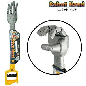 【あす楽】ロボットハンド Robot Hand マジックハンド らくらくハンド パーティー おもしろ ジョークグッズ 手 イベント ハロウィン ロボハンド つかみ棒 どっきり【ポイント】