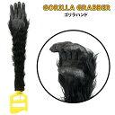 【あす楽】リアルなゴリラのマジックハンド【Gorilla Grabber】ゴリラ グラバー らくらくハンド パーティー 動物 おも…
