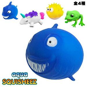 【2個までメール便OK】アクア スクイーズ【全4種】おもちゃ サメ カエル ユニコーン フグ 触感 手触り 可愛い 楽しい 柔らか ぬいぐるみ 握る 巨大化 珍しい ユニーク 魚 水 蛙 河豚 かわいい