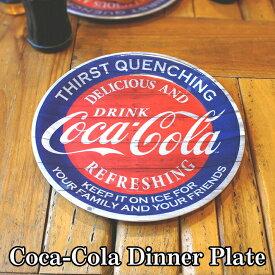 【あす楽】コカコーラ グッズ コカ・コーラ ディナープレート 9インチ アメリカンデザイン 食器 皿 アウトドア キャンプ コーラ パーティー 誕生日 アメリカン雑貨 アメ雑 小物