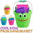 【クール キッズ フロッグ サンドバケット】Cool Kids Frog Sand Bucket 子供用 お砂場セット シャベル 公園 子供 キ…