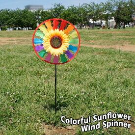 【あす楽】カラフル サンフラワー ウィンド スピナー 風車 ひまわり 夏 ウィンドミル 庭 玄関 ベランダ アウトドア テント CAMP ディスプレイ デコレーション 装飾 ガーデニング グッズ ステイク Stake ピック Colorful Sunflower Wind Spinner