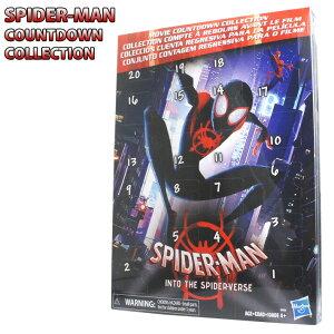 【あす楽】スパイダーマン カウントダウン コレクション マーベル アドベントカレンダー おもちゃ 鑑賞 日めくり 楽しい カレンダー 日付 Advent Calendar SPIDER-MAN COUNTDOWN COLLECTION