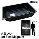 大型ソリ【黒】【マグナムサイズ】【超特大サイズ】Jet Sled Magnum (Black) ソリ ジェットスレッド ブラック そり レ…
