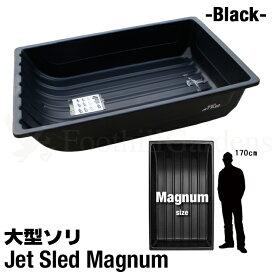 大型ソリ【黒】【マグナムサイズ】【超特大サイズ】Jet Sled Magnum (Black) ソリ ジェットスレッド ブラック snowmobile バギー 災害 救助 農作業 地質 調査 狩り 釣り JetSled 軽い ビッグ 安定 作業【ポイント】