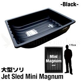 大型ソリ【黒】【ミニマグナムサイズ】【超特大サイズ】Jet Sled Mini Magnum (Black) ソリ ジェットスレッド ブラック そり レジャー 潮干狩り snowmobile バギー 災害 救助 農作業 地質 調査 狩り 釣り JetSled【ポイント】