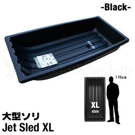 大型ソリ【黒】【XLサイズ】【特大サイズ】Jet Sled XL (Black) ソリ ジェットスレッド ブラック そり レジャー 潮干狩り snowmobile バギー 災害 救助 農作業 地質 調査 狩り 釣り【ポイント】