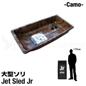 大型ソリ【迷彩柄】【ジュニアサイズ】Jet Sled Jr (Camo)ジェットスレッド そり 雪遊び 雪対策 レジャー スキー スノボ 潮干狩り snowmobile バギー 災害 救助 農作業 地質 調査 釣り カモフラージュ【ポイント】