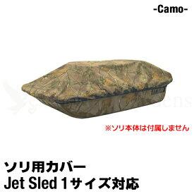 【1サイズ用】大型ソリカバー【カモフラ】Jet Sled Covers Black Camouflage 迷彩 カモフラージュ ジェットスレッド そり用カバー 雪遊び 運搬 狩り 保管用【ポイント】