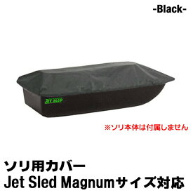 【Magnumサイズ用】大型ソリカバー【黒】Jet Sled Covers Black ジェットスレッド マグナム そり用カバー 雪遊び 運搬 狩り 保管用 cover【ポイント】