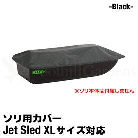 【XLサイズ用】大型ソリカバー【黒】Jet Sled Covers Black ジェットスレッド そり用カバー 特大サイズ 雪遊び 運搬 狩り cover【ポイント】