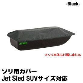 【SUV用】大型ソリカバー【黒】ジェットスレッド そり用カバー Jet Sled Covers SUV black 雪遊び 運搬 狩り アウトドア 保管 Cover【国内在庫】ポイント