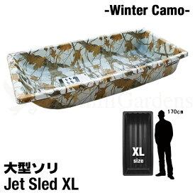 【国内在庫】大型ソリ【白迷彩柄】【XLサイズ】Jet Sled XL (Winter Camo Series) ジェットスレッド 雪遊び 雪対策 ホワイト 釣り アウトドア 救助 農作業 地質 調査 猟 狩り Big アウトドア 軽い 丈夫 安定 災害 snowmobile バギー【ポイント】