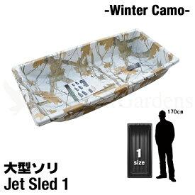 丈夫で頑丈な大型ソリ【白迷彩柄】【1サイズ】Jet Sled 1(Winter Camo Series) ジェットスレッド 雪遊び 雪対策 ホワイト レジャー 釣り アウトドア 潮干狩り snowmobile バギー 救助 農作業 地質 調査 猟 狩り 大きい Big アウトドア【ポイント】