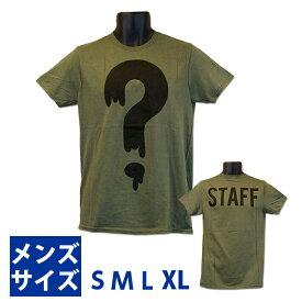 怪奇ゾーン グラビティフォールズ スタッフ Tシャツ【グリーン】【S】【M】【L】【XL】Gravity Falls Mystery Shack Staff T-shirt 半袖 US ロゴ ミステリーシャック はてなマーク 緑 アパレル【ポイント】