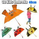 【あす楽】子供用 かさ【全4種】キッズ用雨傘 3D Kid's Umbrella 雨具 レイングッズ 傘 通学 通園 小学生 幼稚園 保育…