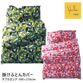シビラ 掛け布団カバー ダブル (190×210)(Maranta マランタ)送料無料 Sybilla 掛布団カバー 掛けふとんカバー 掛けカバー 掛け布団 カバー ふとんカバーおしゃれ 綿100% 日本製 ギフト 贈り物 プレゼント