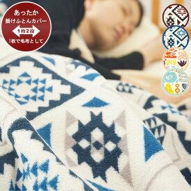 西川 あったか 掛け布団カバー シングル(150×210cm)京都西川 マイクロ フリース カバー あたたか あたたかい あったか暖かい 暖か ネイティブ柄 北欧柄 布団カバー送料無料 新生活 あす楽