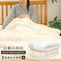 【ポイント5倍】スーパーボリュームタイプ毛布シングル西川衿付き2枚合わせ2.4kgふっくら合わせ毛布京都西川毛布ブランケット厚手極厚あったかあたたかオーロラ2CH3322