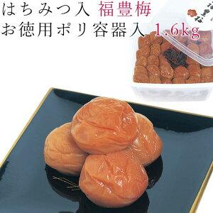梅干し はちみつ 1.6kg 福豊梅 紀州 南高梅 梅 うめ 和歌山 蜂蜜 減塩 焼酎 徳用 ポリ容器 家庭