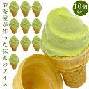 グリーンソフト 10個セット 玉林園 抹茶アイスクリーム 和歌山特産 抹茶ソフトクリーム ソフトクリームアイスクリーム…