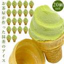 グリーンソフト 20個セット 玉林園 抹茶アイスクリーム 和歌山特産 抹茶ソフトクリーム ソフトクリームアイスクリーム…