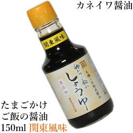 カネイワ醤油本店 卵かけご飯 しょうゆ 150ml(関東風味)和歌山県産 醤油 かね岩醤油本店